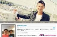 20141123_ChongYonde_Blog