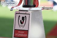 ルヴァンカップ